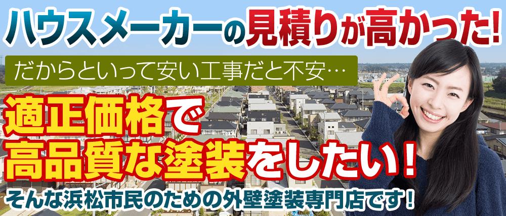 静岡県浜松市の適正価格で高品質な外壁塗装をしたい