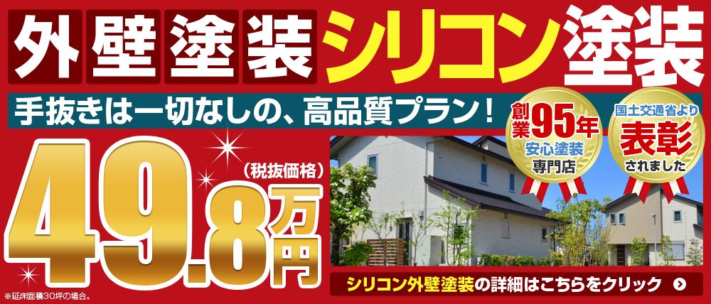 静岡県浜松市の外壁塗装キャンペーン