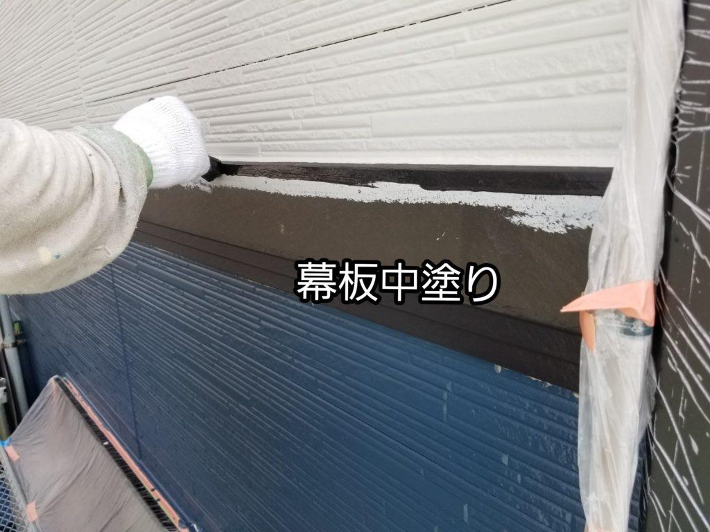 浜松市南区 一戸建て住宅 幕板 塗り替え 浜松市外壁塗装 屋根専門店 加藤塗装