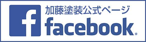 加藤塗装公式Facebookページ
