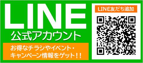 加藤塗装LINE公式アカウントお得なチラシやイベント・キャンペーン情報をゲット!友だち追加はこちらから