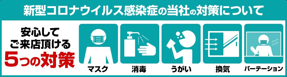 新型コロナウイルス感染症の加藤塗装の対策について