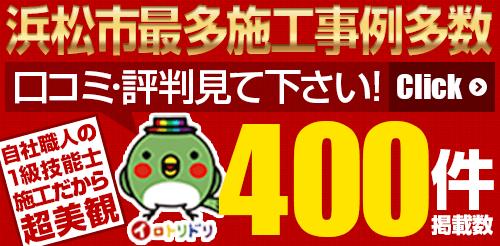 浜松市最多施工事例多数口コミ・評判見て下さい!