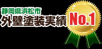浜松市外壁塗装実績No.1