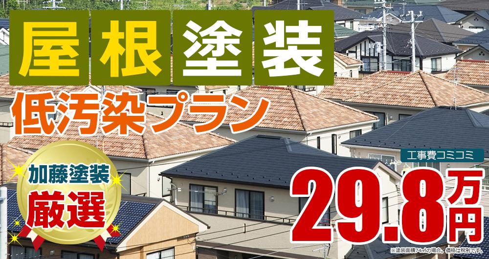 低汚染プラン塗装 29.8万円