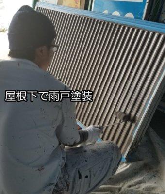 雨天 雨戸塗装 上塗り 浜松市外壁塗装屋根専門店の加藤塗装