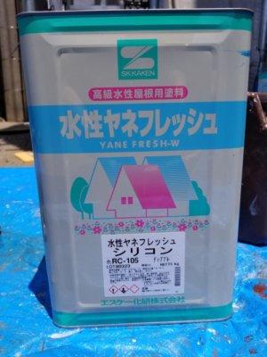 水性 シリコン塗料 ヤネフレッシュ 波型スレート屋根 工場 浜松市外壁塗装屋根専門店の加藤塗装