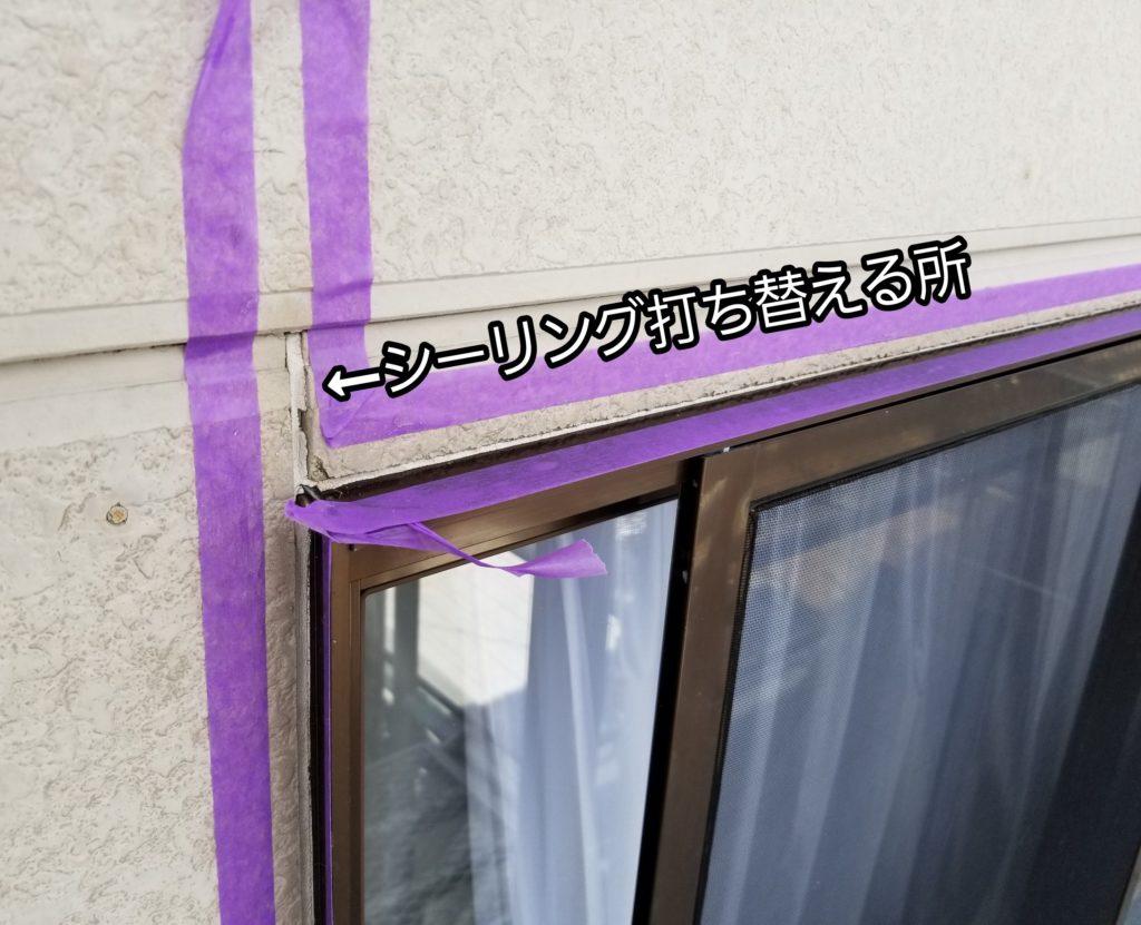 窓枠 シーリング コーキング 家 浜松市外壁塗装屋根専門店 加藤塗装