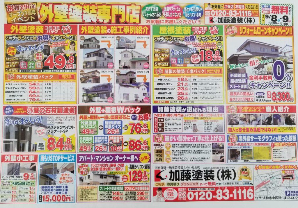 浜松駅南ショールーム イベント 一周年祭 特典あり 浜松市外壁塗装屋根専門店の加藤塗装