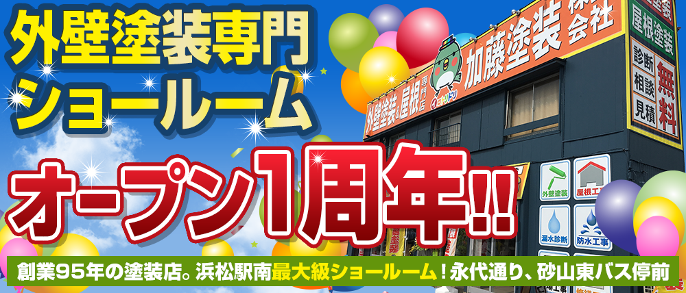 静岡県浜松市の外壁塗装・防水専門店 ショールームオープン