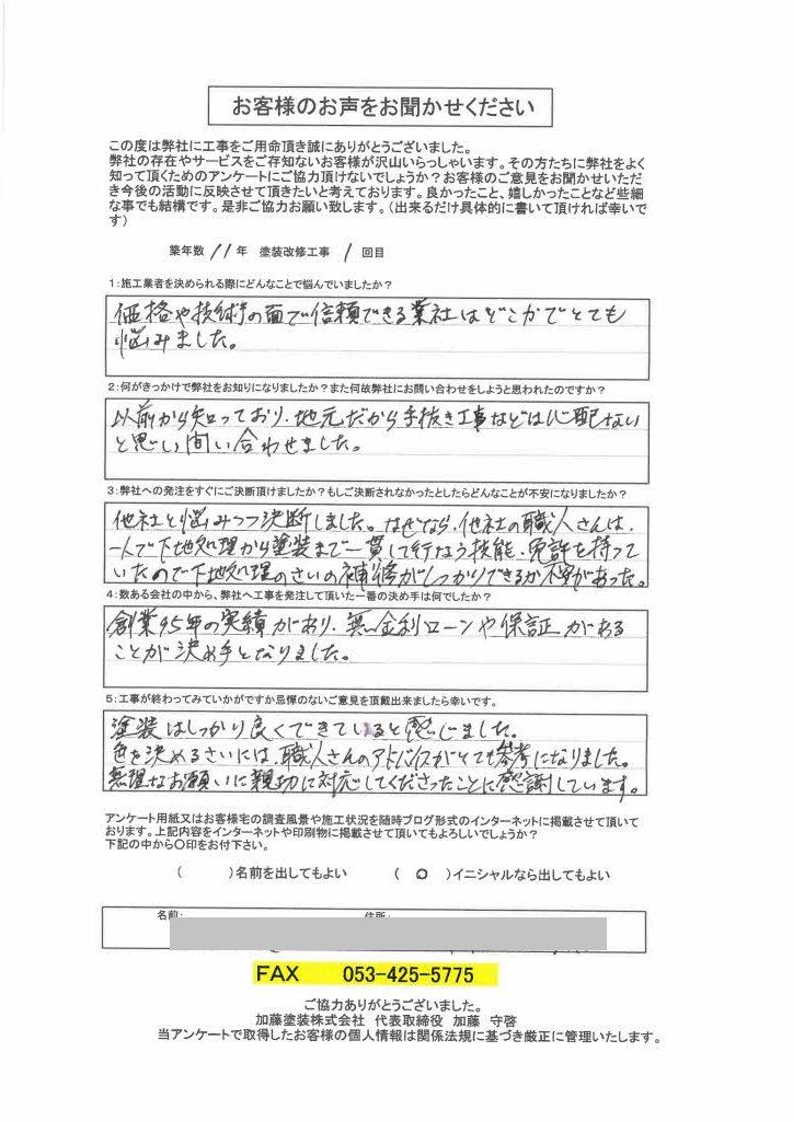 お客様の声 アンケート 評判 口コミ 浜松市南区 外壁塗装 屋根専門店 加藤塗装
