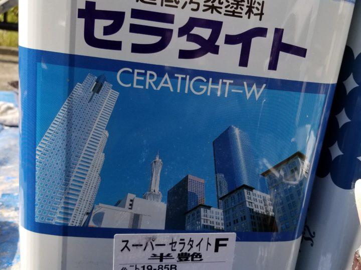 超低汚染塗料セラタイト