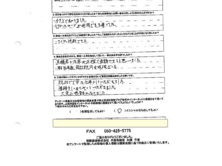 浜松市 中区 富塚町 T様