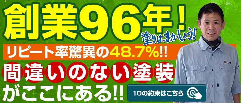 創業95年 リピート率驚異の48.7% 静岡県浜松市で間違いのない塗装がここにある!
