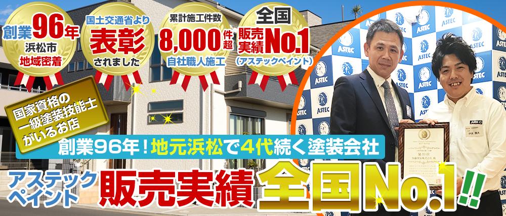 創業95年! 地元浜松で4代続く塗装会社 静岡県内 アステックペイント 販売実績No.1