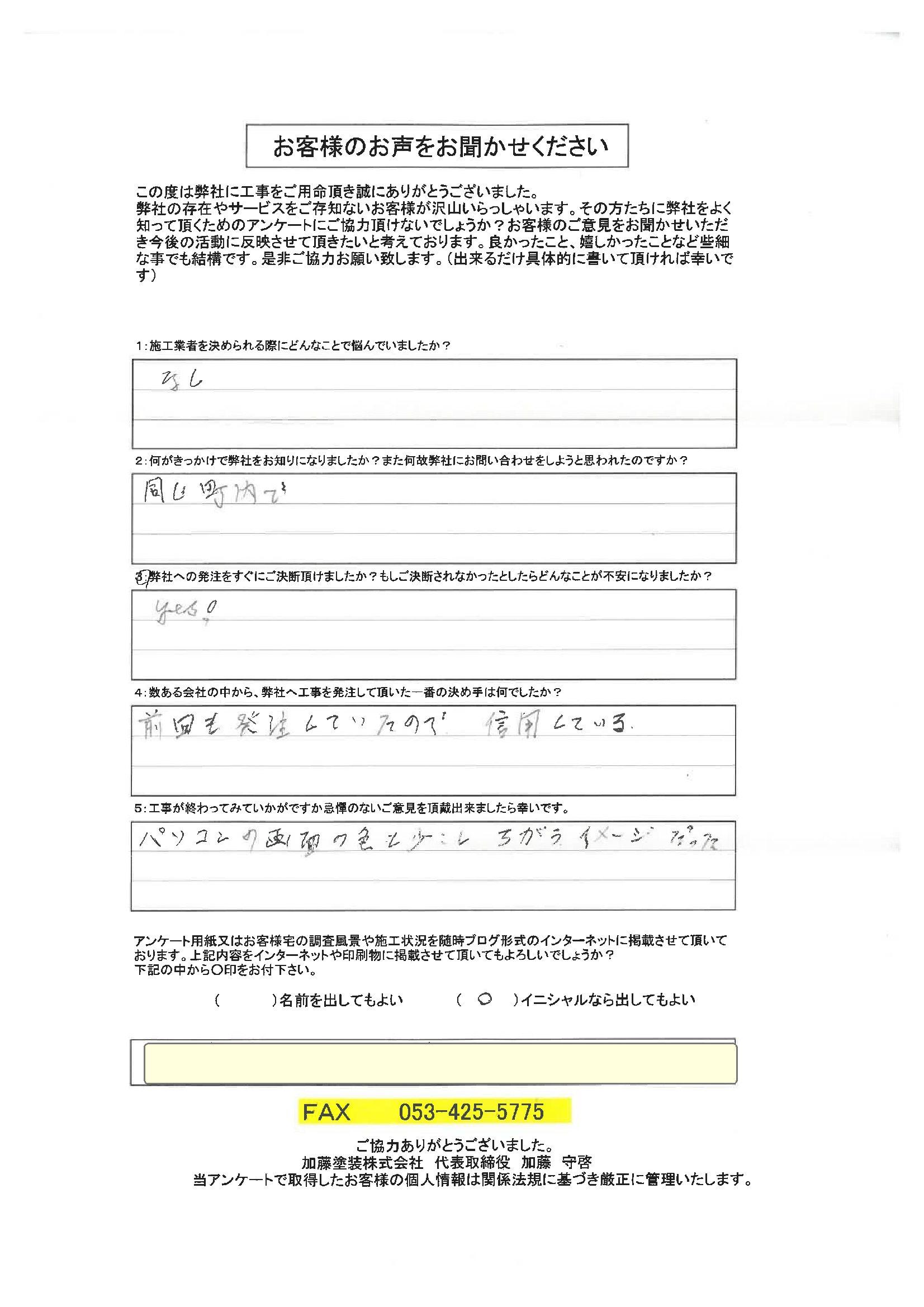 浜松市南区長田町Oさまより『YES』と力強いコメントいただきました。