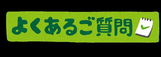 よくあるご質問 問い合わせ 塗り替え 外壁塗装 ペンキ屋さん 浜松市 職人 専門店 工事期間 加藤塗装