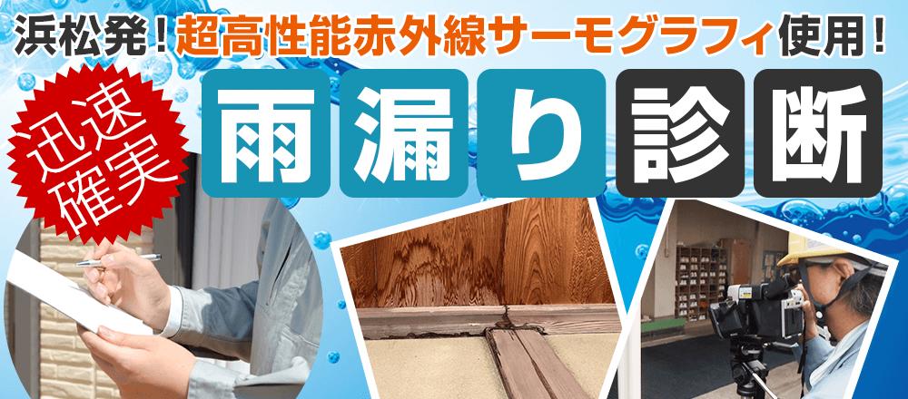 浜松の家は雨漏りが多い!! 雨漏り診断
