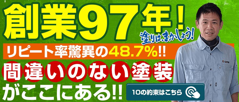 創業97年 リピート率驚異の48.7% 静岡県浜松市で間違いのない塗装がここにある!