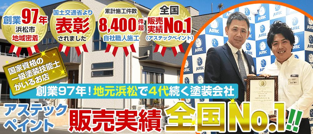 創業97年! 地元浜松で4代続く塗装会社 静岡県内 アステックペイント 販売実績No.1