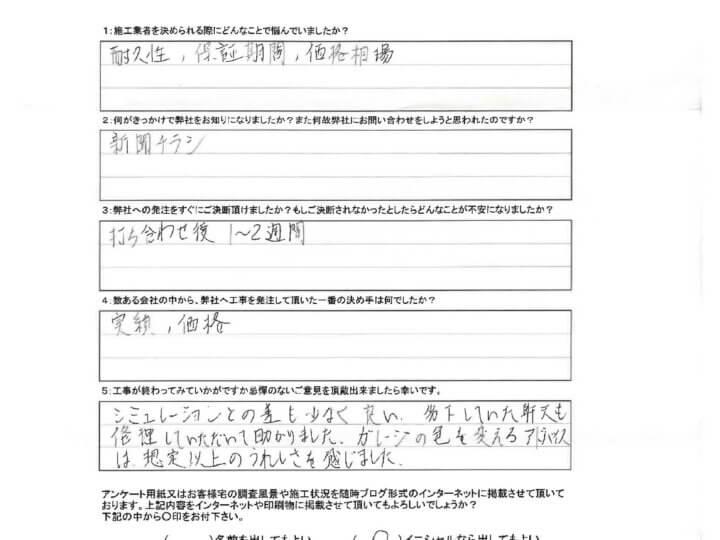 浜松市中区蜆塚 S様よりアンケート頂きました。