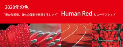 日本流行色協会JAFCA 2020年の色 ヒューマンレッド カラーオブサイヤー 外壁屋根 建設 建築 浜松市 加藤塗装 無料診断