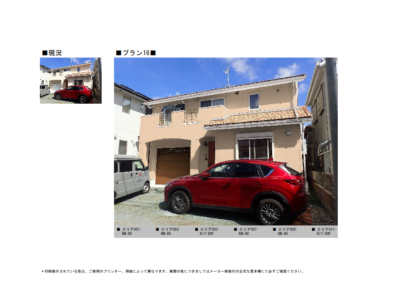 洋風住宅 外壁塗替え 浜松市 加藤塗装 カラーシミュレーション