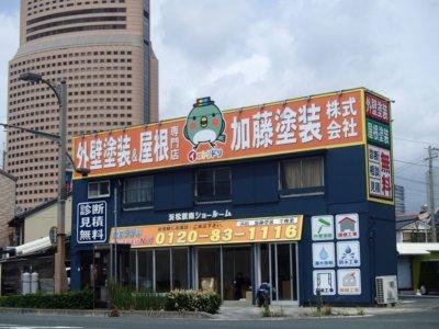 浜松市 加藤塗装 砂山町 ショールーム 外壁屋根塗替え カラーシミュレーション