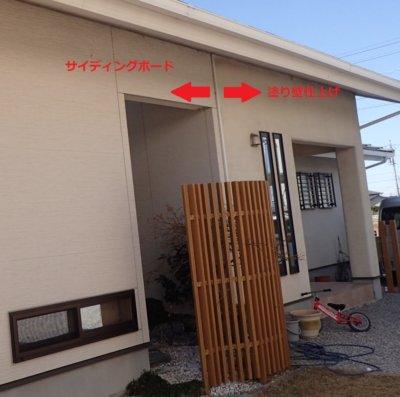 ハナミズキ工房 外壁塗装 メンテナンス お洒落 塗り壁 サイディングボード 外壁 平屋 浜松市 加藤塗装