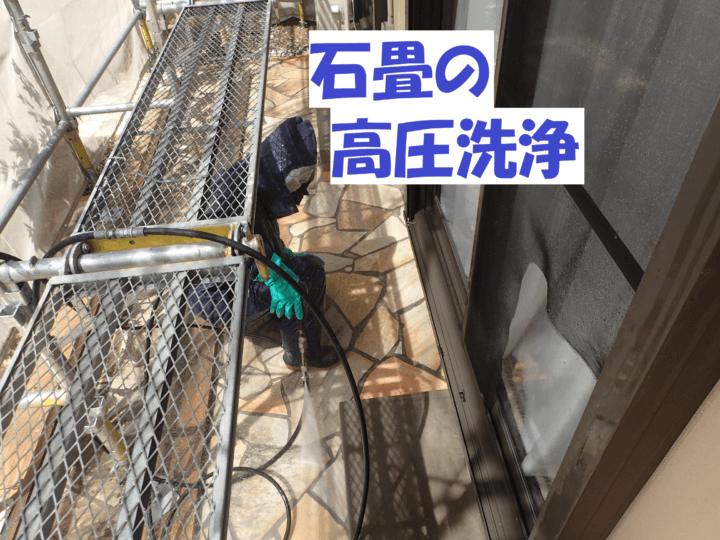 高圧洗浄 庭 石畳 経年汚れ 意匠性 浜松市塗装コロナに負けるな