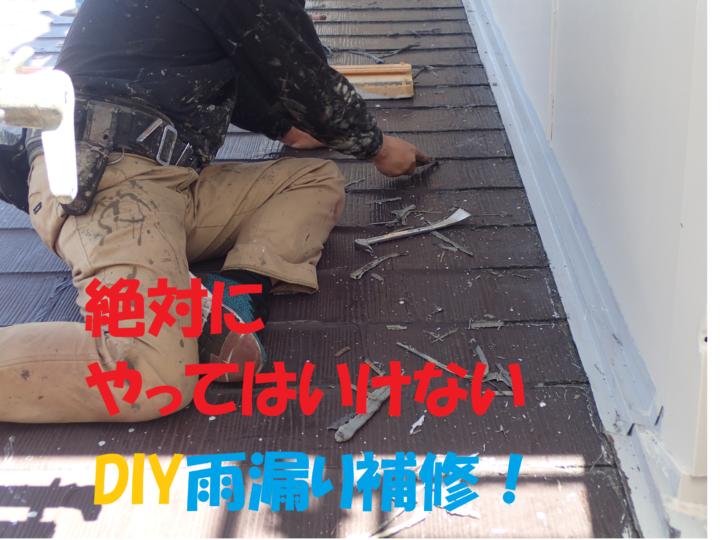 無題1絶対にやってはいけないDIY修理 補修 スレート屋根 カラーベスト シーリングで埋める カッターで削る