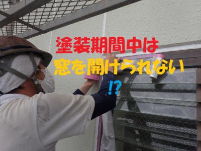 養生外壁塗装のことなら浜松塗装専門店|加藤塗装 新型コロナウイルス対策 養生 熱中症 窓を塞ぐ 密閉空間 工夫 職人 換気 気遣い 一戸建て住宅 ベランダ窓 コロナに負けるな