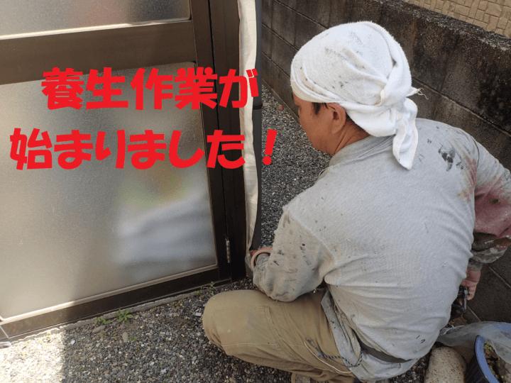 外壁塗装の事なら浜松塗装専門店|加藤塗装 浜松市東区 養生 倉庫 価格 蜂と台風