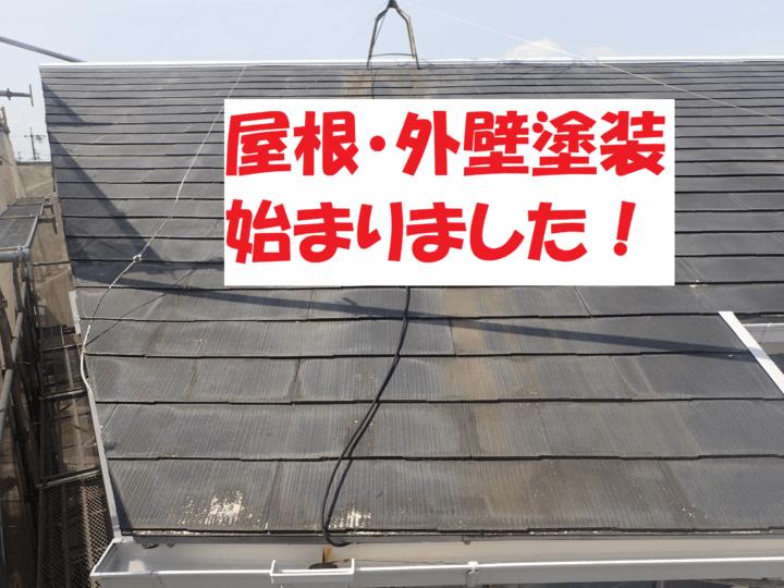 屋根塗装外壁塗装の事なら浜松塗装専門店|加藤塗装錆アンテナヤネフレッシュsi標準色チョーキング現象調査無料見積無料