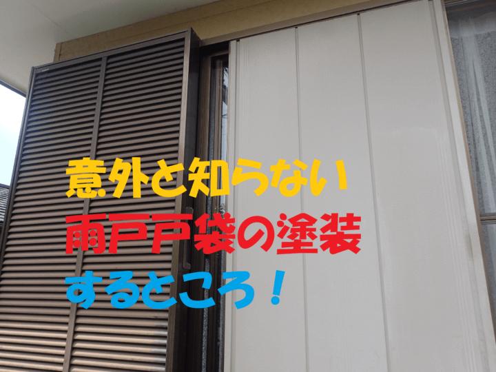 雨戸塗装範囲外壁塗装の事なら浜松塗装専門店|加藤塗装 雨戸戸袋のみ経年劣化アルミ枠塗料が付かない意外と知らない世界あなたの