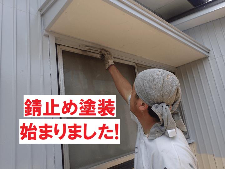 南区東町一戸建て住宅 外壁塗装の事なら浜松塗装専門店|加藤塗装 錆止め塗装 塩害 下塗り 令和2年梅雨明け