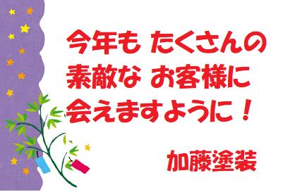 七夕 7月7日 織姫彦星 令和2年 2020 外壁塗装の事なら浜松塗装専門店|加藤塗装