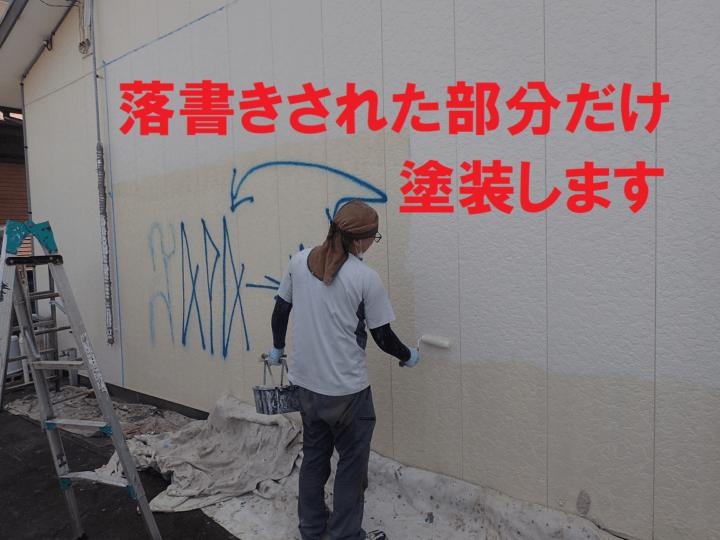 外壁落書き部分消し外壁塗装の事なら浜松塗装専門店|加藤塗装対策防犯カメラ迷惑防止法塗料基礎コンクリート割れた剥離補修