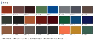 屋根塗装外壁塗装の事なら浜松塗装専門店|加藤塗装錆アンテナヤネフレッシュsi
