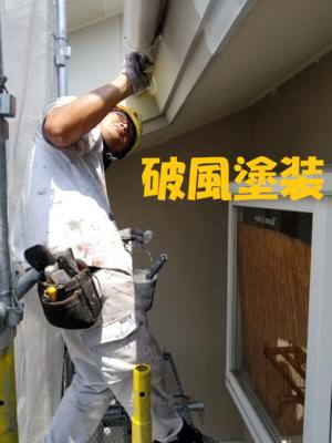破風塗装水切り塗装職スマ!外壁塗装の事なら浜松塗装専門店|加藤塗装 職人スマイル イケメン ペンキ屋さん