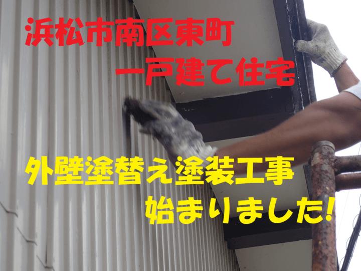 下処理南区東町一戸建て住宅 外壁塗装の事なら浜松塗装専門店|加藤塗装ケレン作業トタン