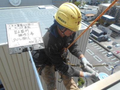 ロープアクセス 外壁タイル補修工事 外壁塗装の事なら浜松塗装専門店 加藤塗装