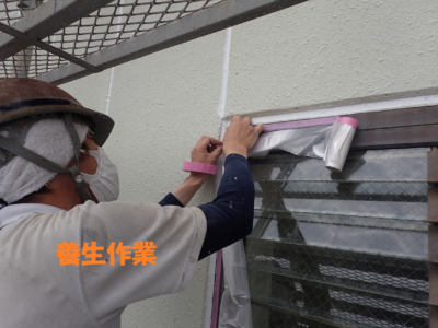 中塗り塗装職人スマイル高圧洗浄令和2年浅原スマイル外壁塗装の事なら浜松塗装専門店 加藤塗装職養生作業