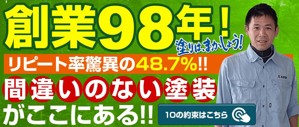 創業98年 リピート率驚異の48.7% 静岡県浜松市で間違いのない塗装がここにある!