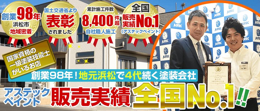 創業98年! 地元浜松で4代続く塗装会社 静岡県内 アステックペイント 販売実績No.1