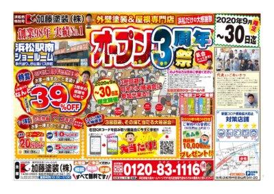 駅南ショールーム三周年感謝祭!浜松外壁塗装専門店|加藤塗装