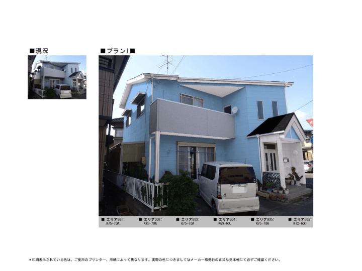材質によって色分けするベランダと外壁の素材が違う外壁塗装の事なら浜松塗装専門店 加藤塗装カラープラン