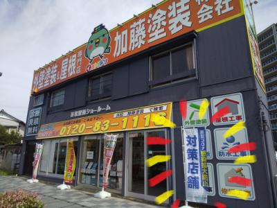 新型コロナ感染拡大防止対策店舗 外壁塗装の事なら浜松塗装専門店|加藤塗装 砂山ショールーム