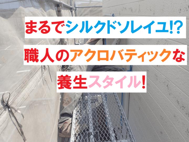シーリング養生まるでシルクドソレイユ外壁塗装の事なら浜松塗装専門店|加藤塗装熱中症対策店舗付き住宅テナント募集コロナに負けるな