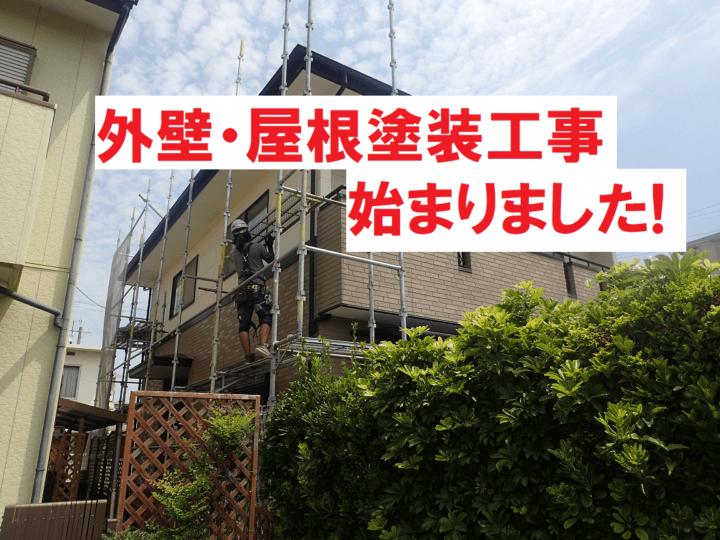 施工前屋根浜松市南区遠州浜外壁塗装工事が始まりました。外壁塗装の事なら浜松塗装専門店|加藤塗装タイル調外壁レンガ調カラーシミュレーションブラウン系足場架設